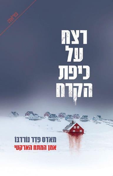 רצח על כיפת הקרח – מאדס פדר נורבדו