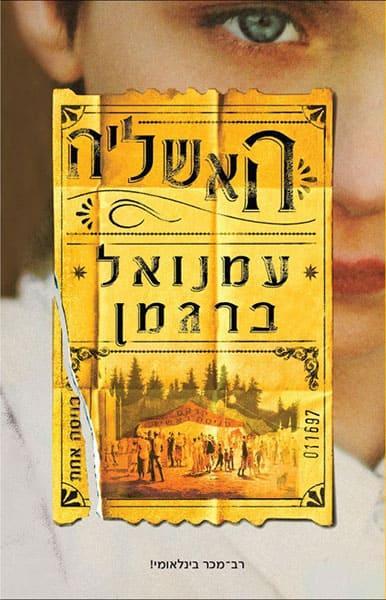 האשליה – עמנואל ברגמן