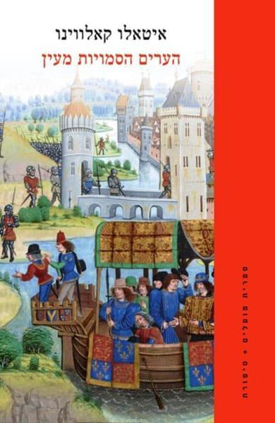 הערים הסמויות מעין – איטאלו קאלווינו