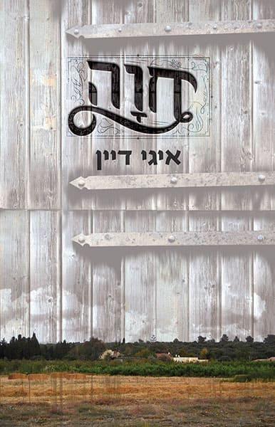 חוָה – איגי דיין