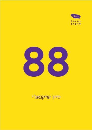 88 – סיון שיקנאג'י
