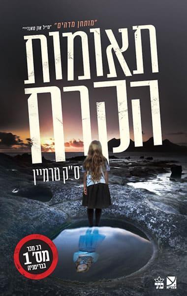 """כריכת הספר תאומות הקרח מאת ס""""ק טרמיין"""