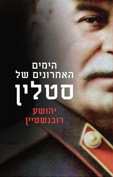 הימים האחרונים של סטלין – יהושע רובנשטיין