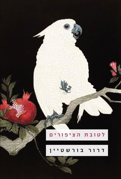 לטובת הציפורים – דרור בורשטיין