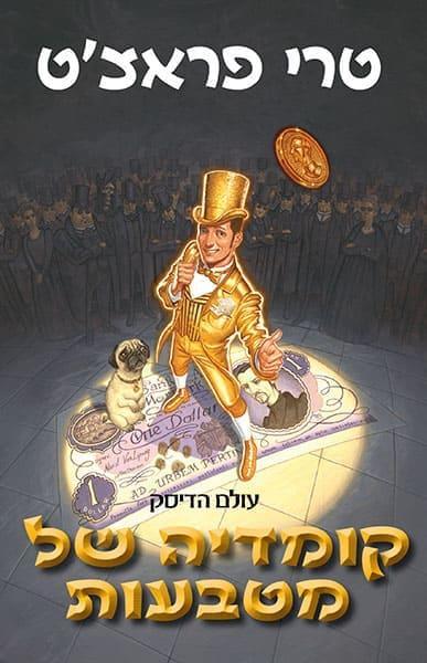 קומדיה של מטבעות – טרי פראצ'ט