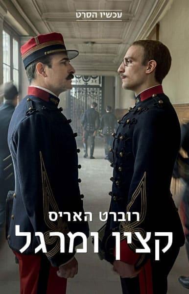 קצין ומרגל – רוברט הריס