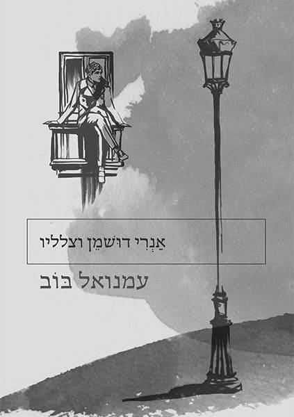 אַנְרִי דוּשׁמֵן וצלליו – עמנואל בוב