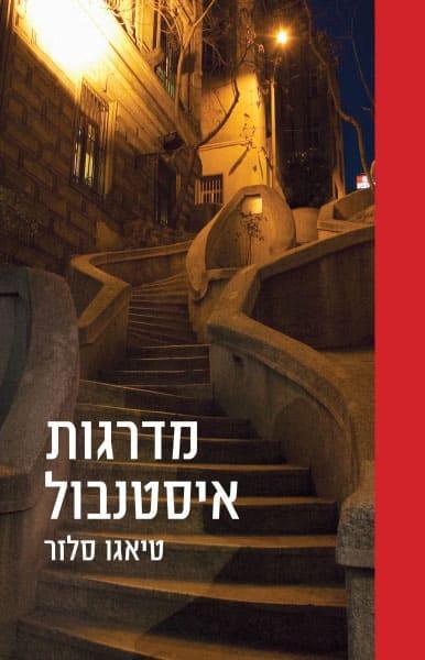 מדרגות איסטנבול – טיאגו סלזר