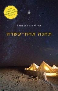 כריכת הספר תחנה אחת-עשרה מאת אמילי סנט ג'ון מנדל