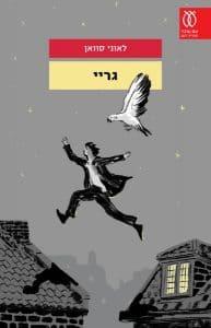 כריכת הספר גריי מאת לאוני סוואן