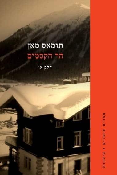 הר הקסמים (כרכים א' + ב') – תומאס מאן