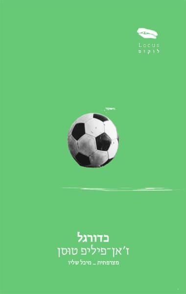 כדורגל / ז'אן-פיליפ טוסן
