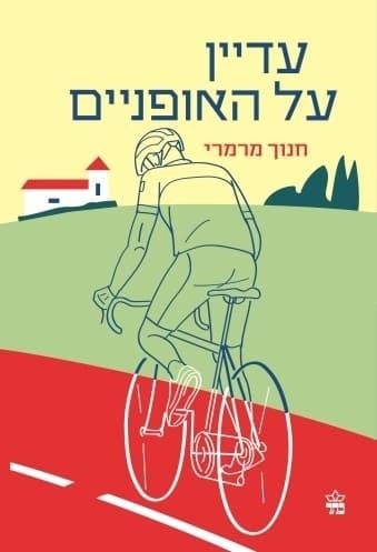 עדיין על האופניים – חנוך מרמרי