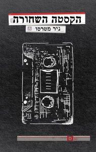 כריכת הספר הקסטה השחורה מאת ניר מטרסו