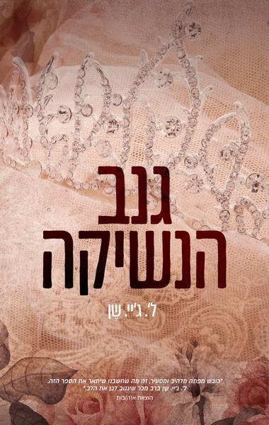 גנב הנשיקה – ל׳ ג׳יי שן (ליהי שן)
