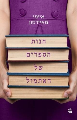 חנות הספרים של האתמול – איימי מאיירסון