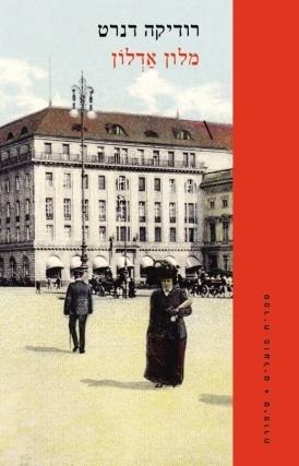 מלון אדְלוֹן – רודיקה דנרט