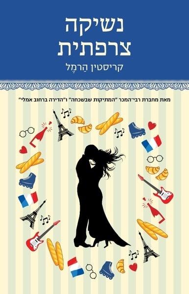 נשיקה צרפתית – קריסטין הרמל