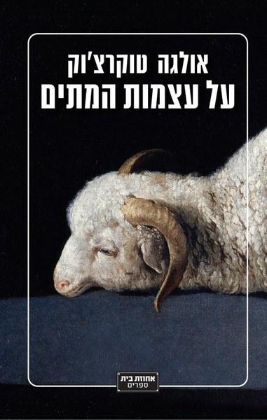 על עצמות המתים – אולגה טוקרצ'וק