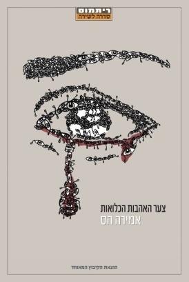 צער האהבות הכלואות – אמירה הס