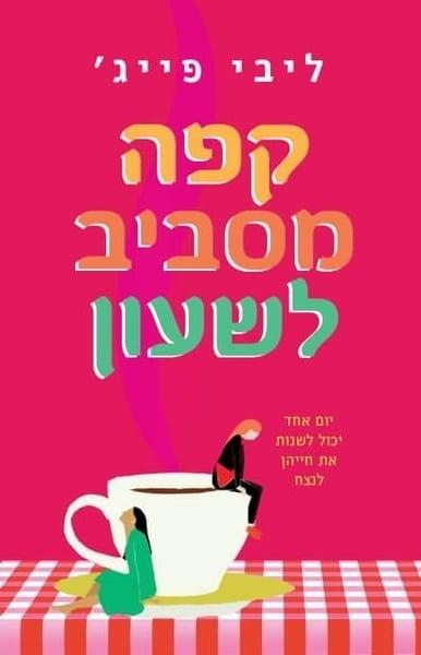 קפה מסביב לשעון – ליבי פייג´