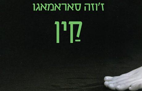 """""""קין"""" של ז'וזה סאראמאגו – כתב אישום אתאיסטי כנגד אלוהים (פורסם ב""""וואלה"""" 25.11.2012)"""