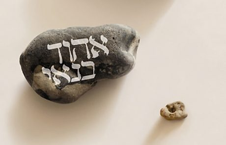 """""""זה המקום"""" – אהוד בנאי עלול לאבד את הקוראים החילוניים (פורסם ב""""וואלה"""" 29.8.2012)"""