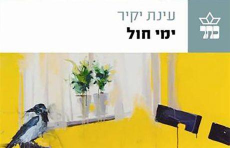"""מסקרן אך לא נגיש – ביקורת על הספר """"ימי חול"""" של עינת יקיר (פורסם ב""""וואלה"""" 16.8.2012)"""