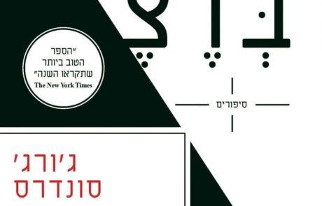 """""""עשרה בדצמבר"""" – קובץ סיפורים קצרים שייפנו בעיקר לחובבי הז'אנר (פורסם ב""""וואלה"""" 27.12.2013)"""